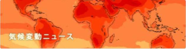 気候変動ニュース